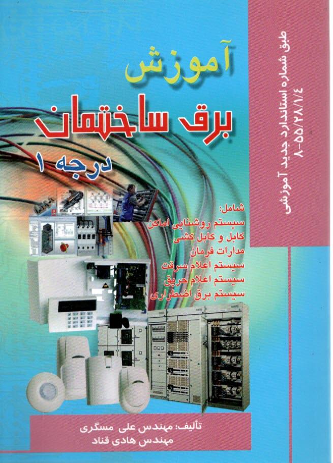www.payane.ir - آموزش برق ساختمان درجه 1