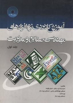 www.payane.ir - آموزش كاربردي نرمافزارهاي مهندسي صنايع و مديريت