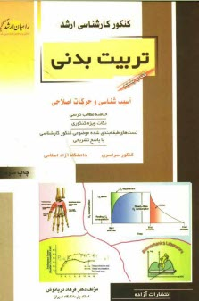 www.payane.ir - كنكور كارشناسي ارشد تربيتبدني: حركات اصلي و آسيبشناسي ورزشي
