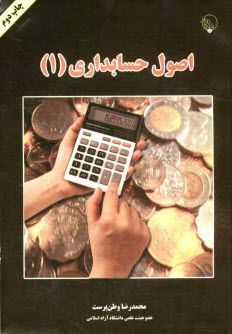 www.payane.ir - اصول حسابداري (1)