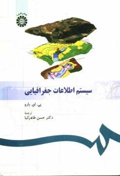 www.payane.ir - سيستم اطلاعات جغرافيايي