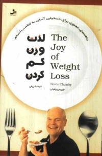 www.payane.ir - لذت وزن كمكردن (راهنماي معنوي براي دستيابي آسان به تناسب اندام)