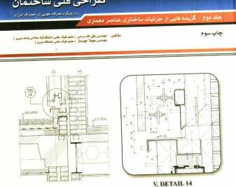www.payane.ir - طراحي فني ساختمان: گزيدههايي از جزئيات ساختاري عناصر معماري