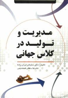 www.payane.ir - مديريت و توليد در كلاس جهاني