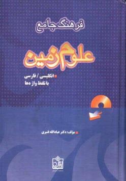 www.payane.ir - فرهنگ جامع علوم زمين (انگليسي - فارسي) با تلفظ واژهها