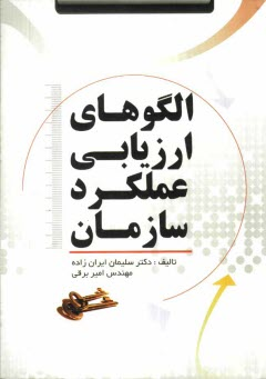 www.payane.ir - الگوهاي ارزيابي عملكرد سازمان