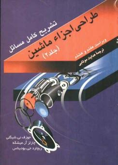 www.payane.ir - تشريح كامل و مصور مسايل طراحي اجزاء ماشين شيگلي