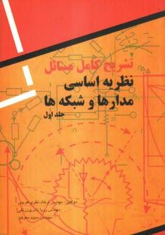www.payane.ir - تشريح كامل مسائل نظريه اساسي مدارها و شبكهها
