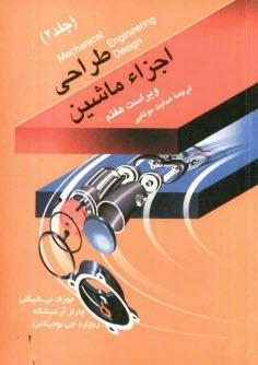 www.payane.ir - طراحي اجزاء ماشين (2)