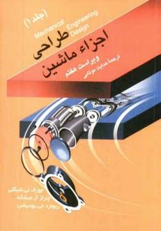 www.payane.ir - طراحي اجزاء ماشين (1)