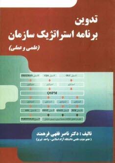 www.payane.ir - تدوين برنامه استراتژيك سازمان (علمي و عملي)