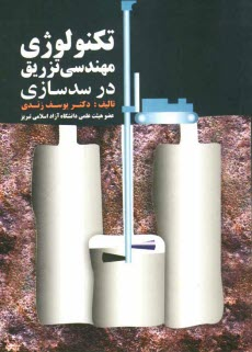 www.payane.ir - تكنولوژي مهندسي تزريق در سدسازي