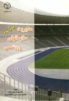 www.payane.ir - مديريت سازمانهاي ورزشي