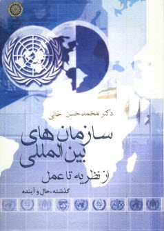 www.payane.ir - سازمانهاي بينالمللي از نظريه تا عمل (گذشته، حال و آينده)