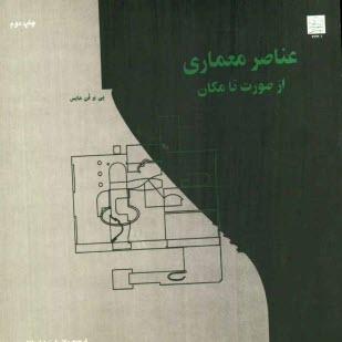 www.payane.ir - عناصر معماري از صورت تا مكان