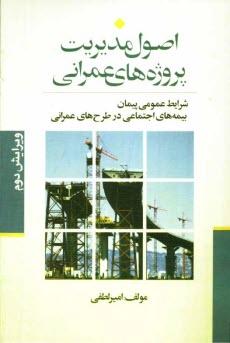 www.payane.ir - اصول مديريت: پروژههاي عمراني