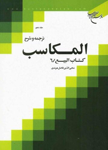 www.payane.ir - ترجمه و شرح المكاسب: كتاب البيع/ 6