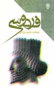 www.payane.ir - فردوسي