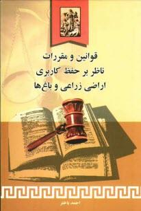 www.payane.ir - قوانين و مقررات ناظر بر حفظ كاربري اراضي زراعي و باغها