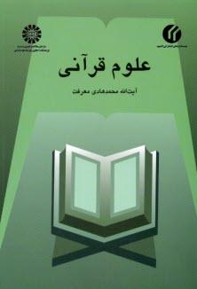 www.payane.ir - آموزش علوم قرآني