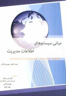 www.payane.ir - مباني سيستمهاي اطلاعات مديريت