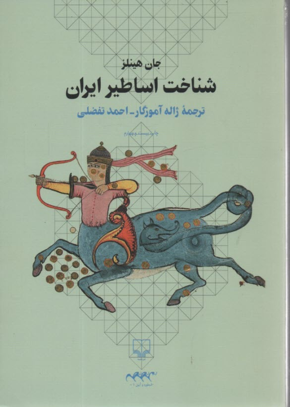 www.payane.ir - شناخت اساطير ايران