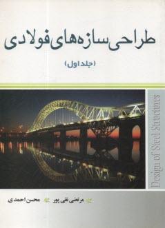 www.payane.ir - طراحي سازههاي فولادي