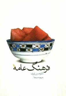 www.payane.ir - فرهنگ عامه