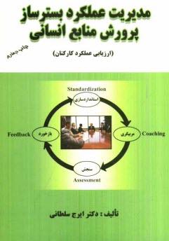 www.payane.ir - مديريت عملكرد بسترساز پرورش منابع انساني (ارزيابي عملكرد كاركنان)