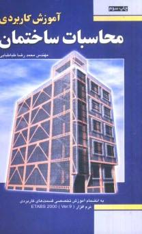 www.payane.ir - آموزش كاربردي محاسبات ساختمان (مدلسازي و تحليل اسكلت)