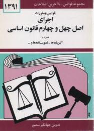 www.payane.ir - قوانين و مقررات اجراي اصل چهل و چهارم قانون اساسي و ماليات بر ارزش افزوده