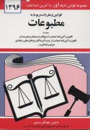 www.payane.ir - قوانين و مقررات مربوط به مطبوعات و قانون و آئيننامه حمايت از مولفان و مصنفان و هنرمندان ...
