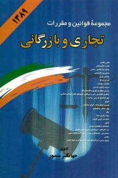 www.payane.ir - مجموعه قوانين و مقررات تجاري و بازرگاني