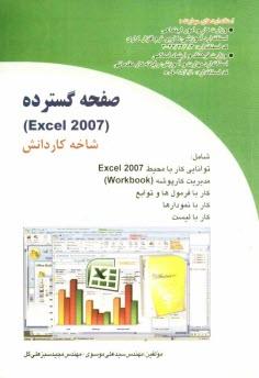 www.payane.ir - صفحه گسترده Excel 2007 (شاخه كاردانش) استاندارد آموزشي وزارت كار و امور اجتماعي...