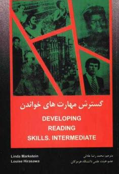 www.payane.ir - گسترش مهارتهاي خواندن اينترمديت = Developing reading skills intermediate