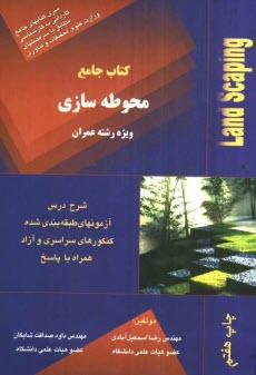 www.payane.ir - محوطهسازي: ويژه دوره كارداني و آزمون كارداني به كارشناسي: شرح درس، تستهاي طبقهبندي شده