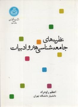 www.payane.ir - نظريههاي جامعهشناسي هنر و ادبيات