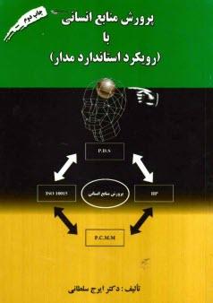 www.payane.ir - پرورش منابع انساني با (رويكرد استاندارد مدار)