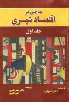 www.payane.ir - مباحثي در اقتصاد شهري