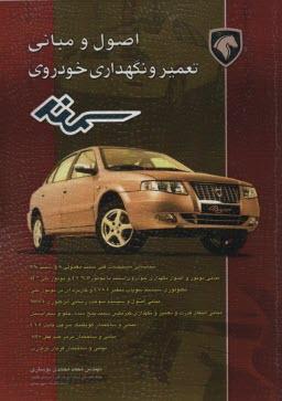 www.payane.ir - اصول و مباني تعمير و نگهداري خودروي سمند