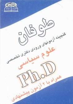 www.payane.ir - گنجينه آزمونهاي دكتري Ph.D علوم سياسي