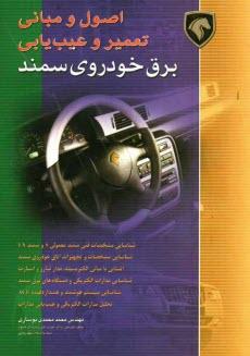 www.payane.ir - اصول و مباني عيبيابي و تعمير برق خودروي سمند