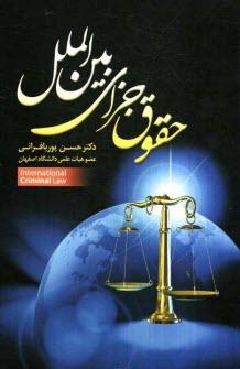 www.payane.ir - حقوق جزاي بينالملل