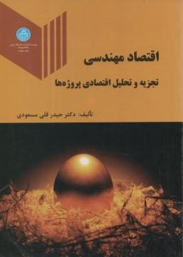 www.payane.ir - اقتصاد مهندسي (تجزيه و تحليل اقتصادي پروژهها)