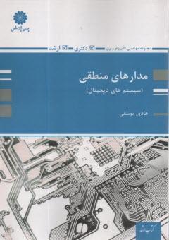 www.payane.ir - مدار منطقي