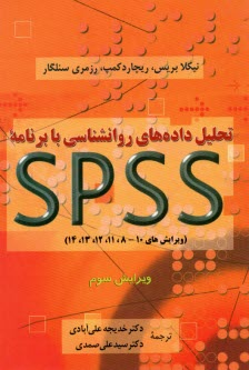 www.payane.ir - تحليل دادههاي روانشناسي با برنامه اسپياساس