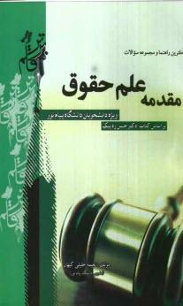 www.payane.ir - كاملترين راهنما و مجموعه سوالات مقدمه علم حقوق