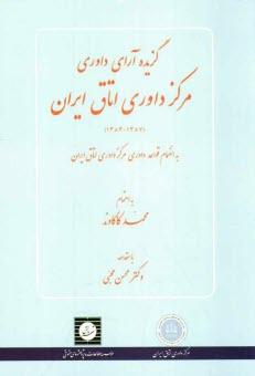www.payane.ir - گزيده آراء داوري مركز داوري اتاق ايران (1387 - 1383) به انضمام قواعد داوري مركز داوري اتاق ايران