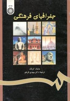 www.payane.ir - جغرافياي فرهنگي