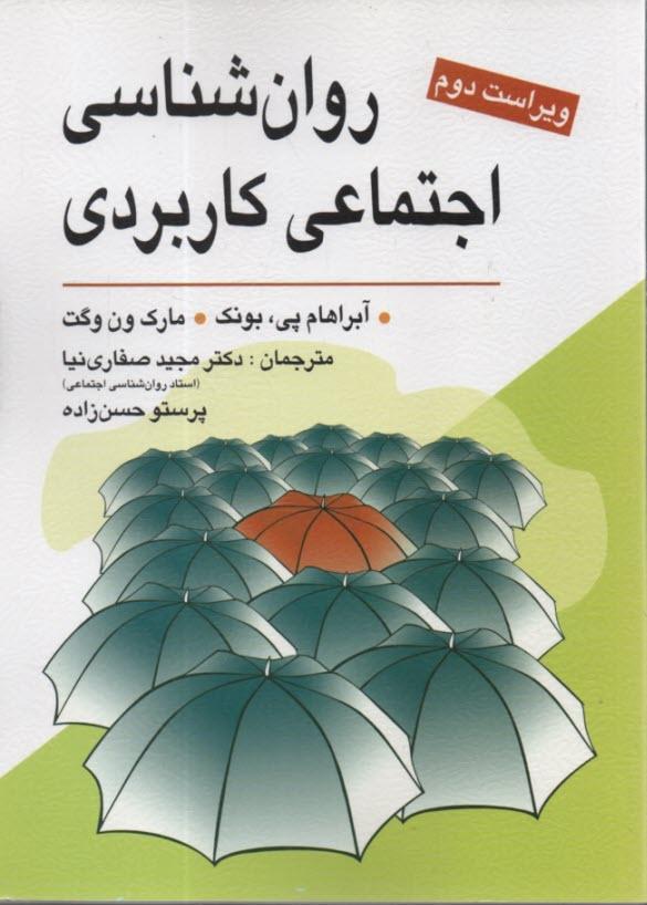 www.payane.ir - روانشناسي اجتماعي كاربردي (از مشكلات تا راهحلها)